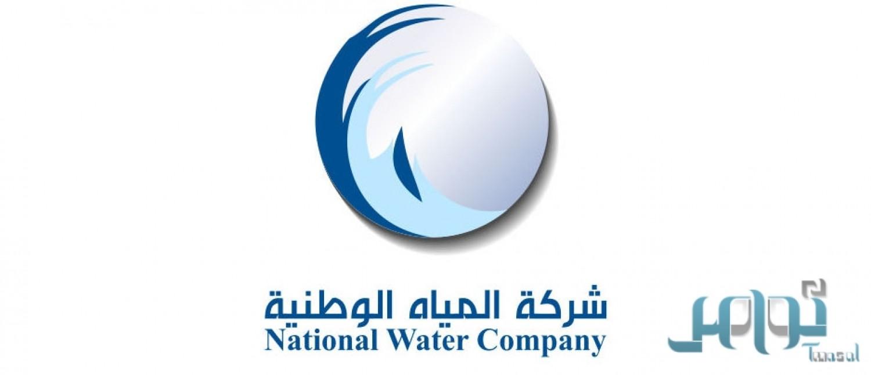 شركة المياه الوطنيه - Arabic News Collections
