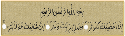 naqsh-surah-kausar  - https://www.naadeali.com/