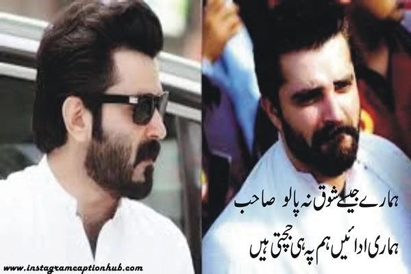 Badmashi-Status-Urdu-Photo8