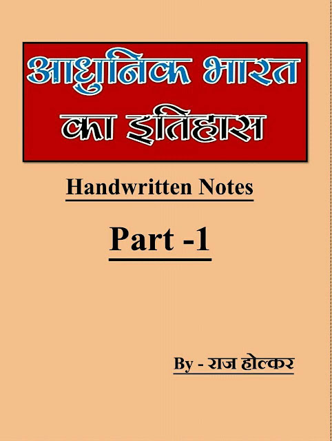 History of Modern India Handwritten Notes : For All Competitive Exams