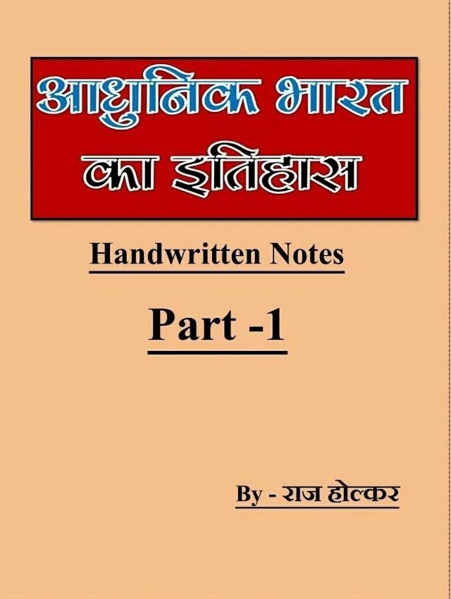 आधुनिक भारत का इतिहास हस्तलिखित नोट्स : सभी प्रतियोगी परिक्षाओ के लिए | History of Modern India Handwritten Notes : For All Competitive Exams