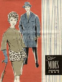 """Вырезки из журнала """"Rigas modes"""" 1962 г."""