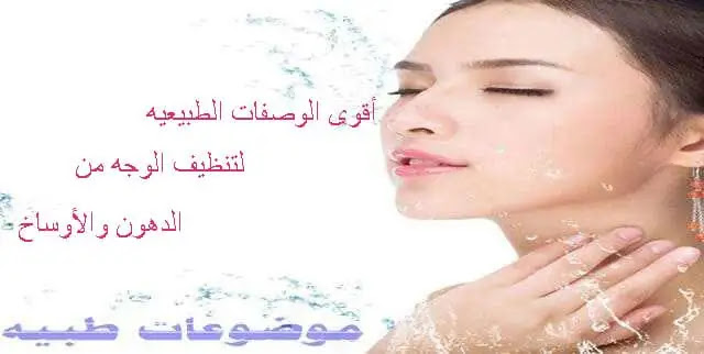 طريقة تنظيف الوجه من الدهون والاوساخ