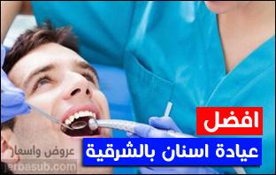 أفضل عيادات اسنان بالشرقية