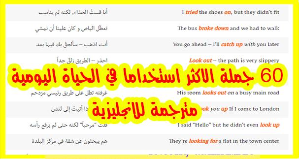جمل الاكثر استخداما في الحياة اليومية مترجمة للانجليزية