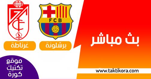 مشاهدة مباراة برشلونة وغرناطه بث مباشر 21-09-2019 ميسي