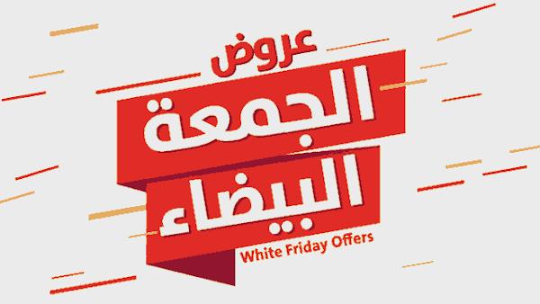 سارع موعد «البلاك فرايدي»  في مصر 2020 وكوبونات خصم «Black Friday» في المتاجر العربية