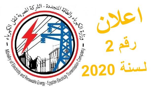 اعلان وظائف شركة مصر لنقل الكهرباء اليوم