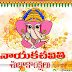 Happy Vinayaka Chaturthi 2017 Telugu wishes greetings quotes