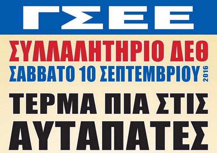 Κάλεσμα του Εργατικού Κέντρου Ν. Έβρου για το συλλαλητήριο στη Θεσσαλονίκη