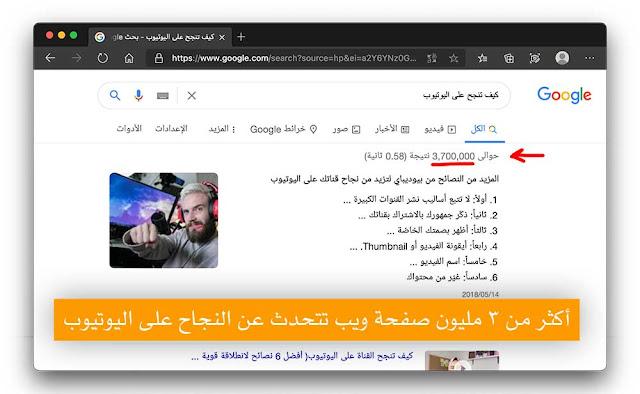 عدد نتائج البحث على جوجل