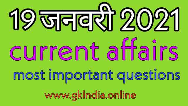 current-affairs-quiz-in-hindi-19-january-2021-most-important-questions-and-answers