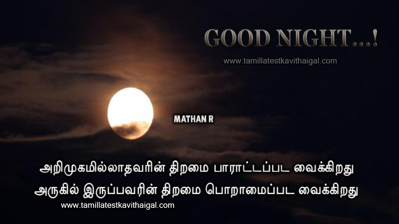 Good Night Kavithai in Tamil Images ...