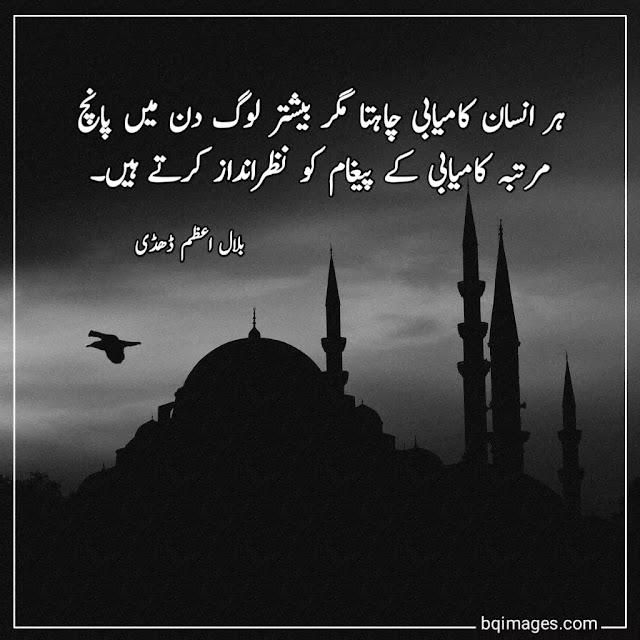 Urdu Quotes by Bilal Dhudi