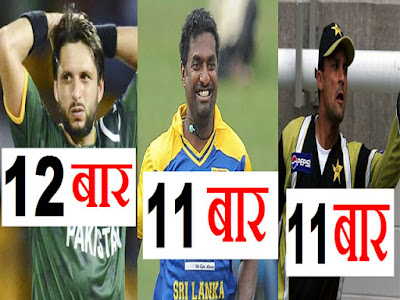5 Cricketers With Most Golden Ducks In ODIs