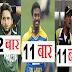 ODI में सबसे ज्यादा बार Golden Duck पर आउट हुए हैं ये 5 खिलाड़ी, नंo 1 पर नहीं होगा यकीन