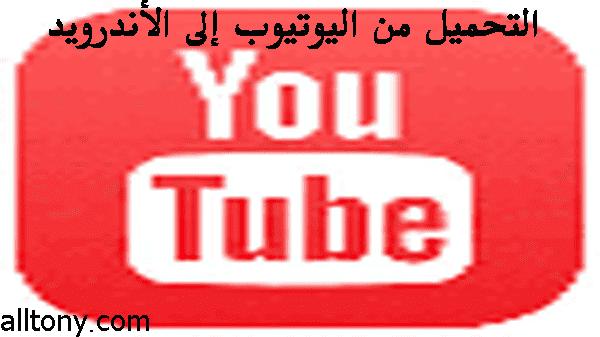 التحميل من اليوتيوب إلى الأندرويد