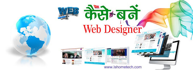 Web Designing full Detail in Hindi