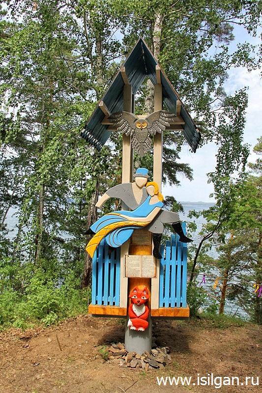 Skulpturnaya-gruppa-po-skazu-Bazhova-Zolotoj-volos-Ozero-Itkul-CHelyabinskaya-oblast