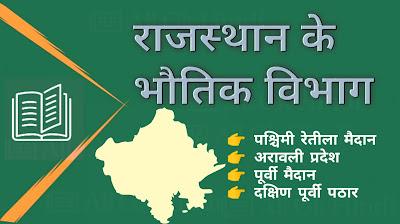 Geography of rajasthan in hindi - राजस्थान के भौतिक विभाग