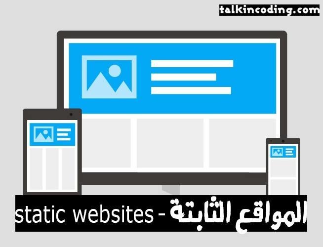 المواقع الثابتة  static websites