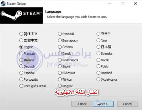 أختيار لغة محاكي ستيم