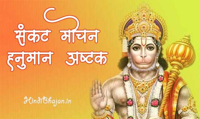 Sankat Mochan Hanuman Ashtak Lyrics