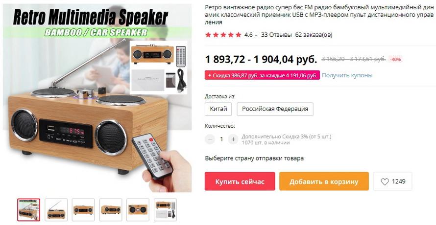 Ретро винтажное радио супер бас FM радио бамбуковый мультимедийный динамик классический приемник USB с MP3-плеером пульт дистанционного управления