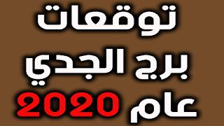 توقعات برج الجدي عام 2020