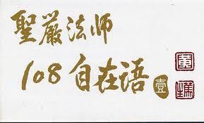 108 自在語