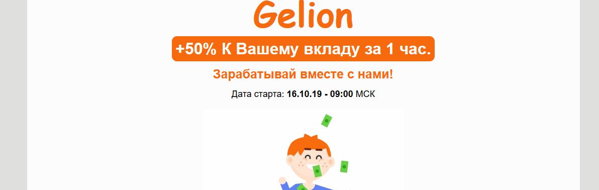 Мошеннический сайт gelion.site – Отзывы, развод, платит или лохотрон?