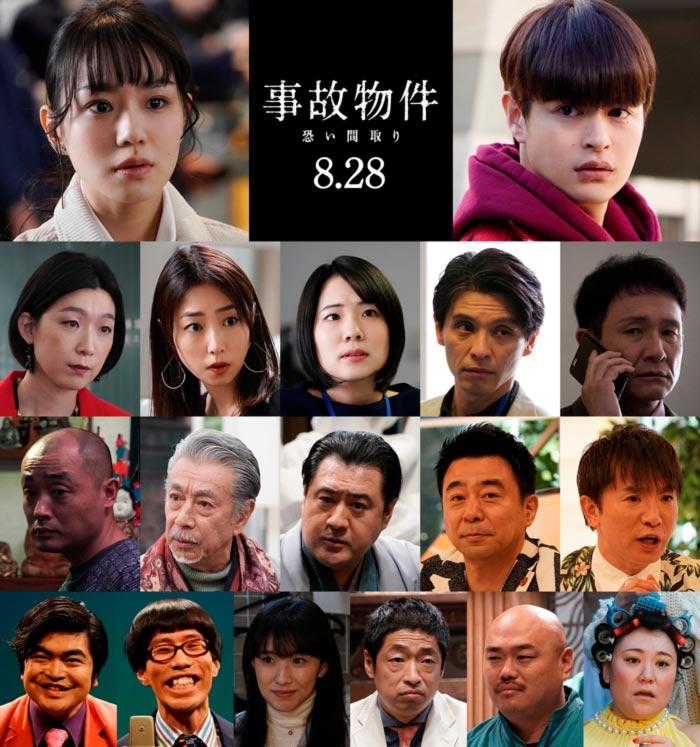 Stigmatized Properties (Jiko Bukken: Kowai Madori) film - Hideo Nakata - reparto
