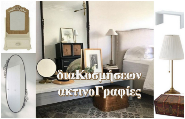 Vintage Διακόσμηση Κρεβατοκάμαρας με λιγότερα από 100€