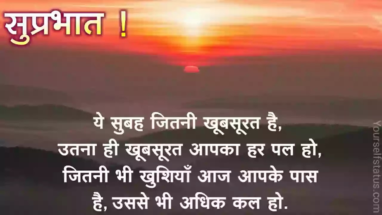 Good-morning-status-images-hindi