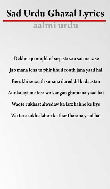 sad urdu ghazal lyrics, sad ghazal lyrics, urdu ghazal lyrics, sad shayari, sad poetry