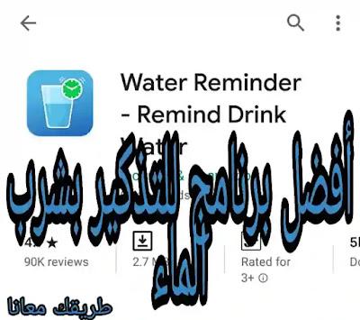 تنزيل برنامج التذكير بشرب الماء