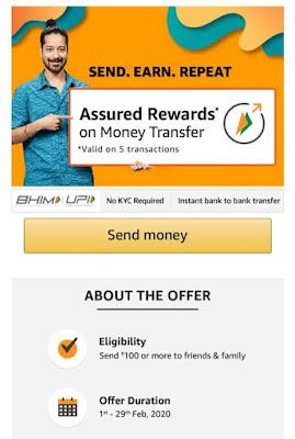Amazon  UPI Send Money Offer Get Assured Reward