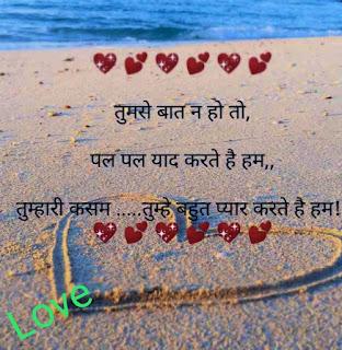 Hindi Status for Girlfriend