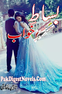 Bisat E Khuwab Novel By Wajeeha Bukhari Pdf Free Download