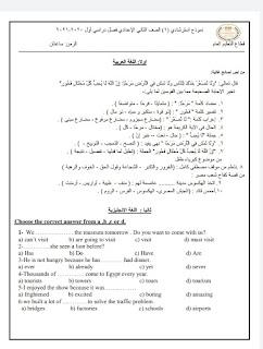 نماذج امتحانات الوزاره الاسترشادية المجمعة للصف الثاني الاعدادي الترم الاول 2021.