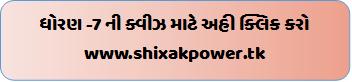 std 6 to 8 tas falavani paripatra std 6 to 8 result file std 6 to 8 result excel file gunotsav frame std 6 to 8 tlm for std 6 to 8 time table std 6 to 8 english project for std 6 to 8 time table for std 6 to 8