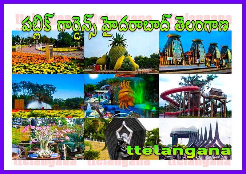 ఎన్టీఆర్ గార్డెన్స్ హైదరాబాద్ తెలంగాణ NTR Gardens Hyderabad Telangana