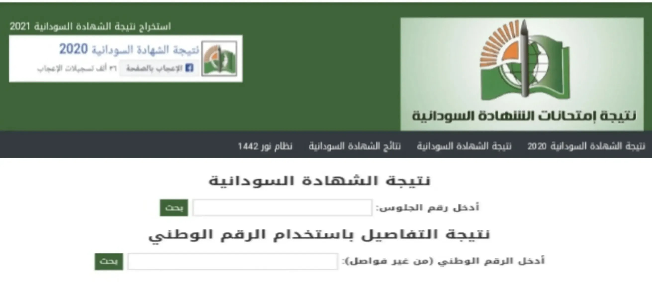 نتائج امتحانات ~ الان رابط نتيجة الشهادة السودانية 2021 sudanresults.com | نتائج الشهادة الثانوية السودانية برقم الجلوس