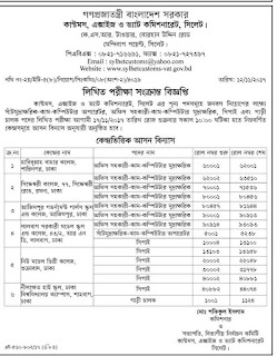 Customs, Excise & VAT Commissionerate, Sylhet Steno Typist Cum Computer Operator, Office Assistant Cum Computer Typist, Security and Driver Test Exam Seat Plan, Exam Date and Time