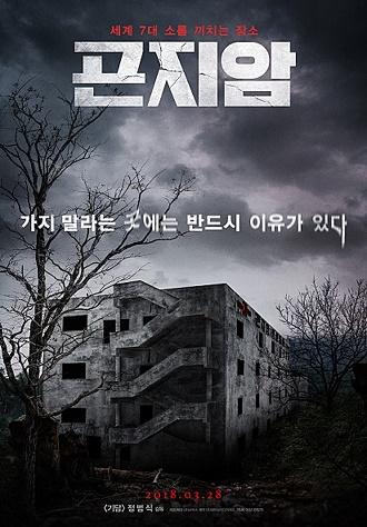 Giải Mã Gonjiam - Gonjiam: Haunted Asylum