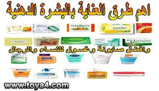 افضل منتجات العناية للبشرة الدهنية للنساء والرجال وطريقة علاجها نهائيا