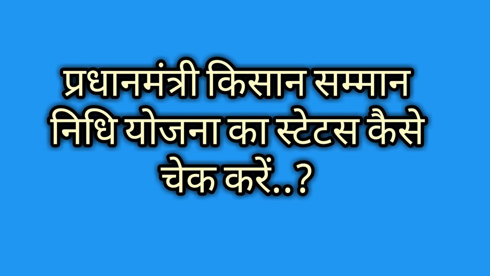 PM krishi samman nidhhi yojna ka status kaise check kare