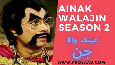 Ainak wala jin season 2  |  Ainak Wala Jin Cast Release date