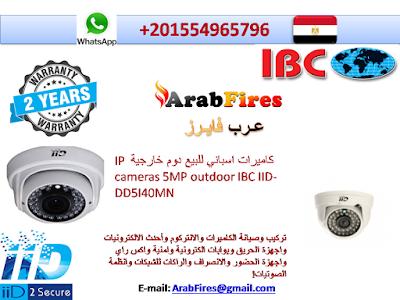 كاميرات اسباني للبيع دوم خارجية IP cameras 5MP outdoor IBC IID-DD5I40MN