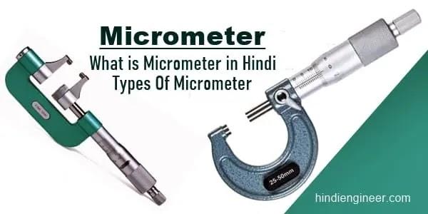 Micrometer In Hindi - माइक्रोमीटर के सभी प्रकार की जानकारी